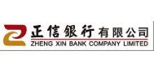 正信银行有限公司