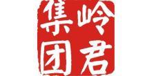 广东岭君置业有限公司