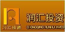 重庆润汇投资咨询有限公司