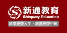 浙江新通留学有限公司深圳分公司