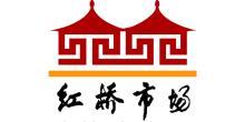 北京红桥市场有限责任公司