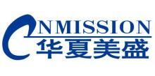 北京华夏美盛科技有限责任公司