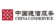 四川省通信产业服务有限公司