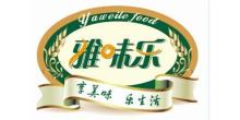 江西雅味乐食品有限公司