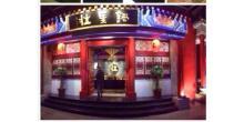 广州锅里壮餐饮有限公司
