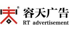 深圳市容天广告有限公司