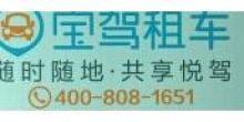 宝驾(北京)信息技术有限公司深圳分公司
