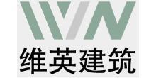 上海维英建筑设计有限公司