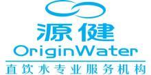 苏州源健直饮水设备销售服务有限公司