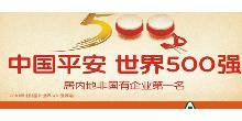 中国平安人寿保险股份有限公司江苏分公司第八营销服务部