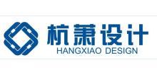 杭州杭萧建筑设计有限公司