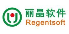 广州丽晶软件科技股份有限公司