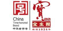 广州市宝生园股份有限公司