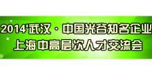 武汉•中国光谷人才服务中心