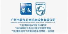 广州市景泓五金机电设备有限公司
