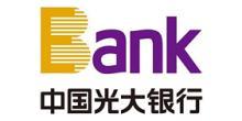 中国光大银行股份有限公司合肥分行