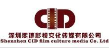 熙德影视文化传媒