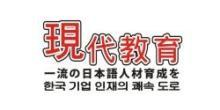 现代日韩语职业培训