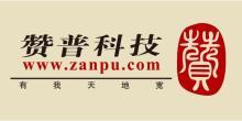 天津赞普电子科技有限公司