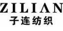 武汉市子连纺织品有限公司