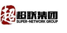 青岛超联网通信工程有限公司