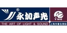 上海永加电子有限公司