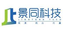 上海景同信息科技有限公司