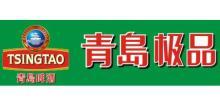青岛极品啤酒开发有限公司广州分公司