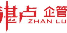 杭州湛卢企业管理咨询有限公司