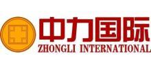 中力国际投资集团有限公司