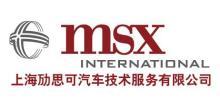上海劢思可汽车技术服务有限公司