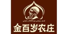 新疆金百岁农庄食品有限公司上海分公司