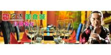北京徐氏豪庭餐饮管理有限公司