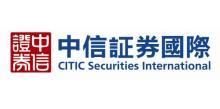 中信证券国际有限公司
