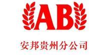 安邦财产保险股份有限公司贵州分公司