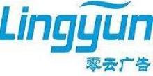 无锡零云广告传播有限公司