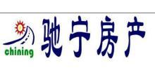 南京驰宁房地产经纪有限公司