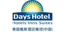 美国戴斯酒店集团(中国)