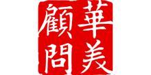 深圳市华美顾问