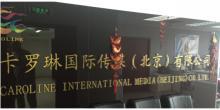五洲祥云国际文化传媒(北京)有限公司