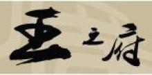 上海王之府实业有限公司