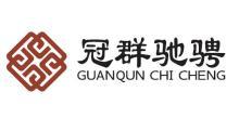 冠群驰骋投资管理(北京)有限公司北京三里屯分公司