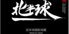 北京北半球国际文化传播有限公司