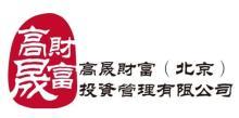 高晟财富(北京)投资管理有限公司