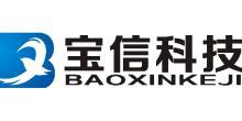 北京宝信科技