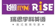 海南飞雁教育服务有限公司
