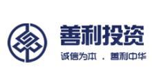 河南善利投资有限公司