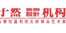 北京子然永创装饰设计有限公司