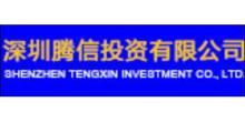 深圳腾信投资有限公司