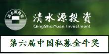 深圳清水源投资管理有限公司